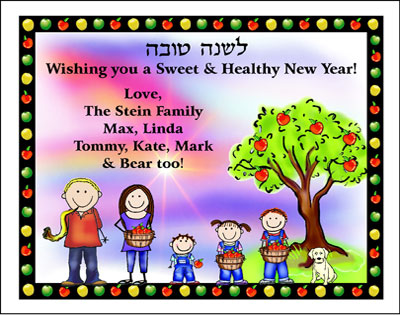 Jewish New Year Cards  27