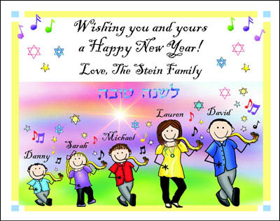 Jewish New Year Cards  29
