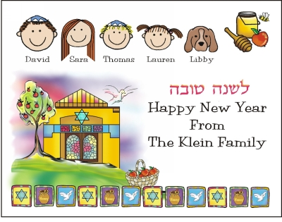 Jewish New Year Cards  14