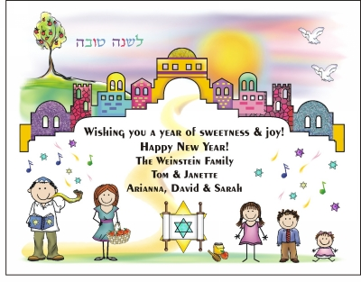 Jewish New Year Cards  19