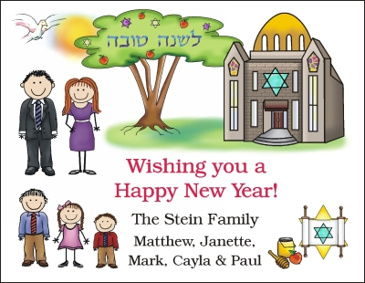 Jewish New Year Cards  25